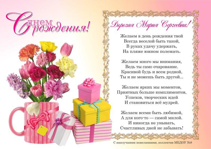 День рождения, поздравления с днем рождения женщине в картинках маше